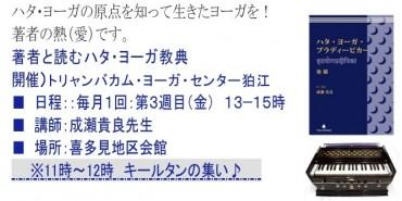 10月狛江 KIRUTAN