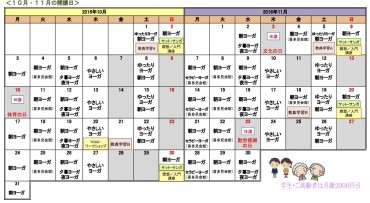 10・11月の予定(狛江)
