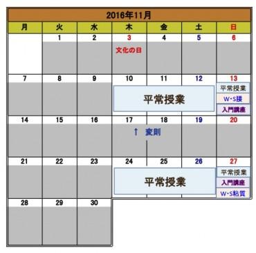 11月予定【盛岡】