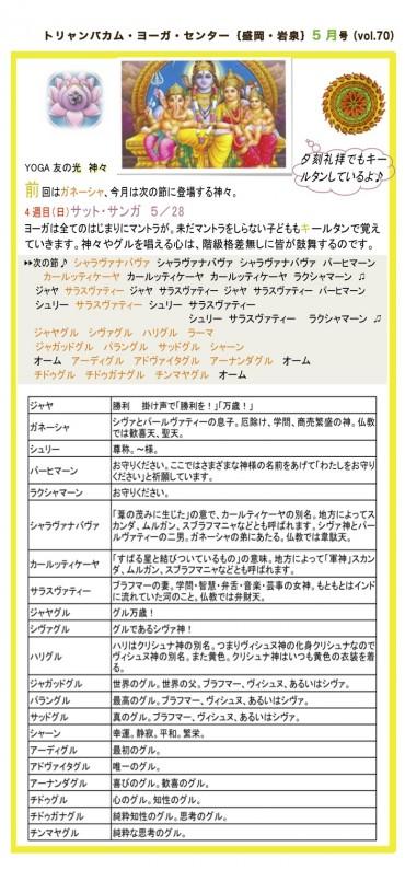 2017ー5-Morioka(表)1