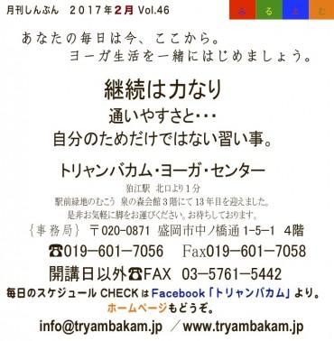 2017ー2-Moriokaウラ表紙