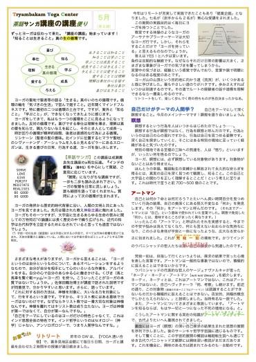 講座の講座5月 新聞1頁