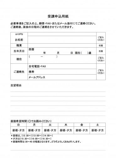狛江2018 申込用紙