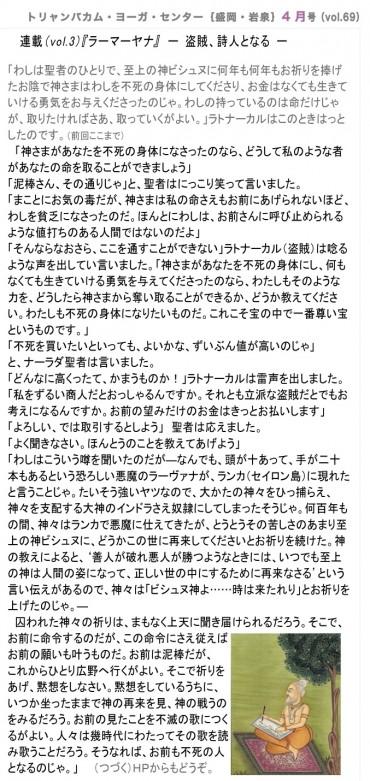 2017ー4-Morioka-ura1