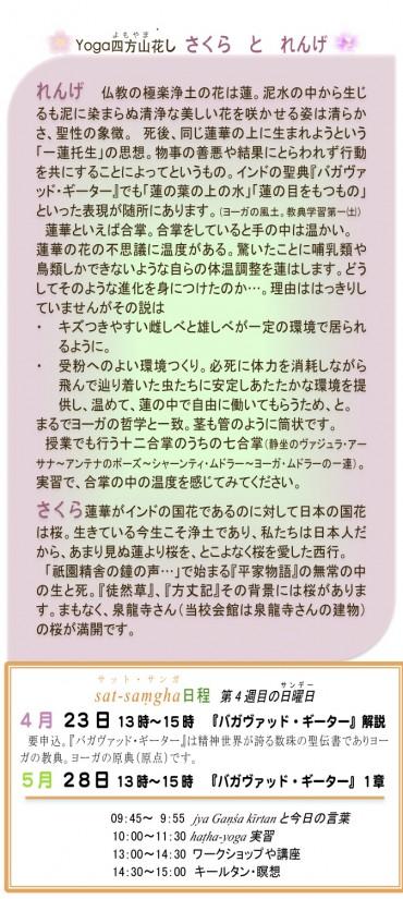 2017ー4-Moriok-表2