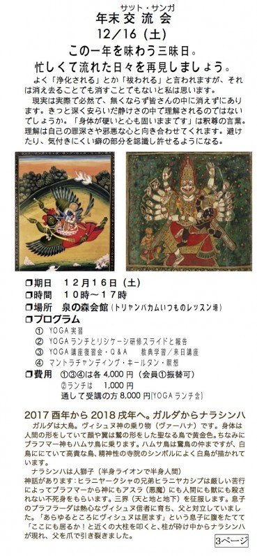 狛江 裏面 10月(完)3