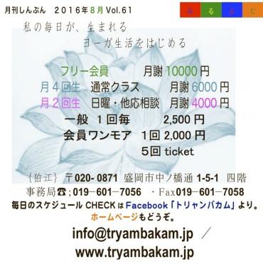 8月morioka裏表紙