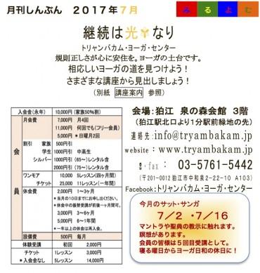 2017ー7-Komae-裏