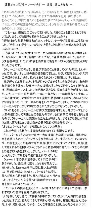 2017ー5-MoriokaーRama4