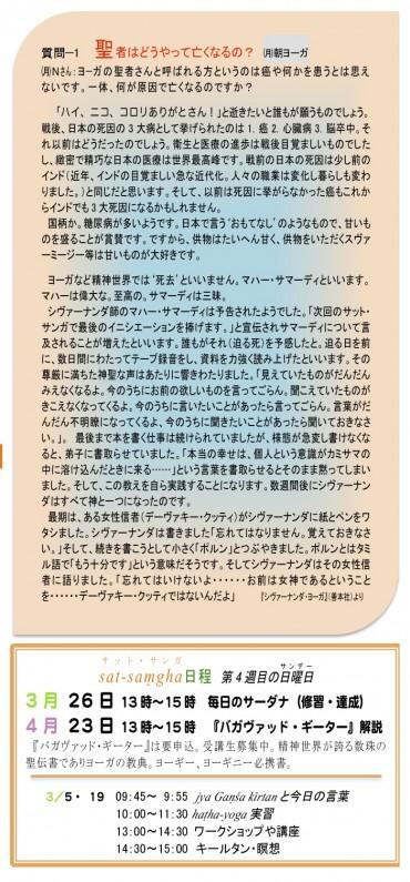 2017ー3-Morioka omote3