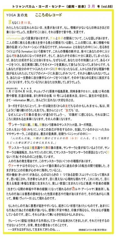 2017ー3-Morioka omote2