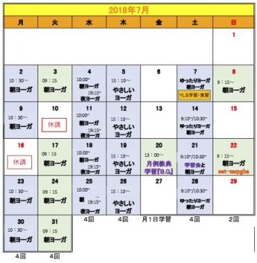 月間開講日程表 7〜9月