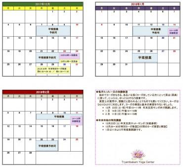 12・1・2月時間割【盛岡】カレンダー