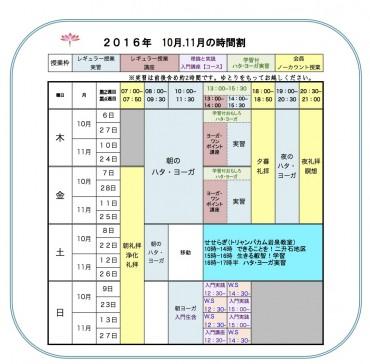 10・11月時間割【盛岡】
