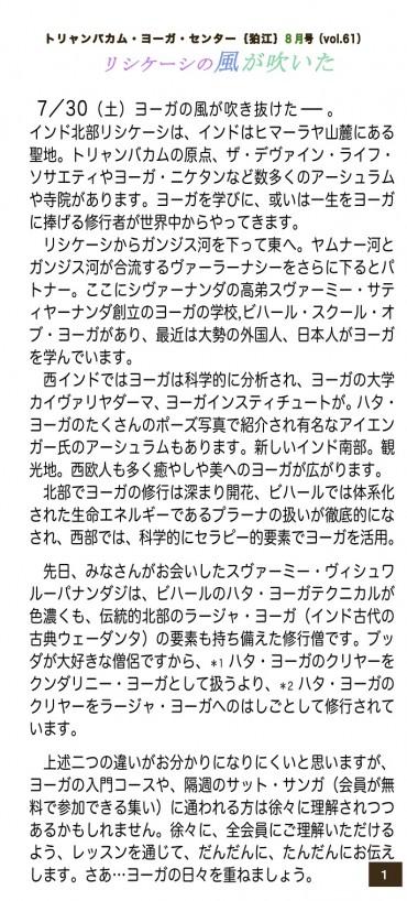 8月komae−1