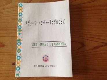 小冊子「シヴァーナンダのことば」