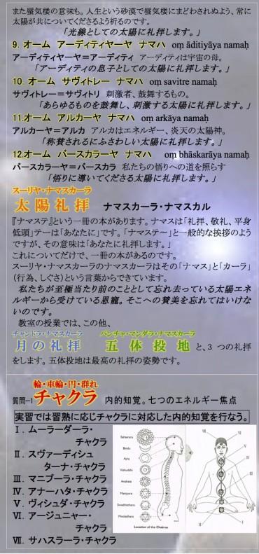 2017ー2-Morioka-ura2