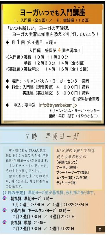 7月morioka(完成)2