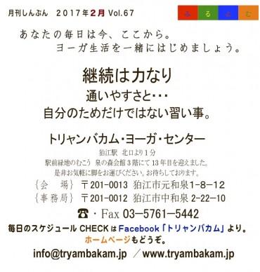 2017ー2-Komae(完)裏表紙