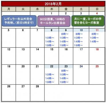 【盛岡センター】2月〜4月の授業