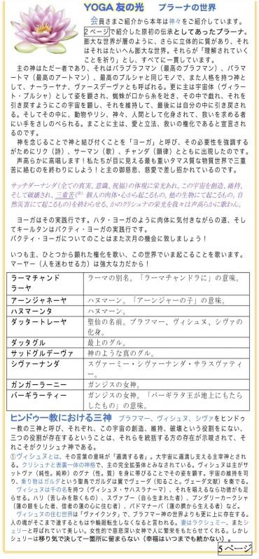 狛江 裏面 7月完成-5