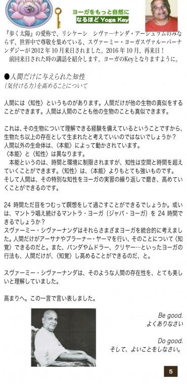 8月 裏(共通)−5