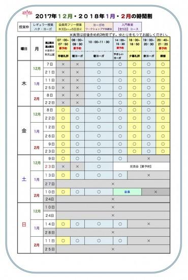 12・1・2月時間割【盛岡】