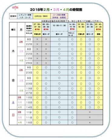 2月〜4月時間割【盛岡】