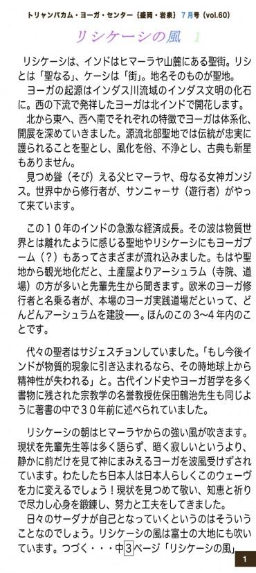 7月morioka(完成)1