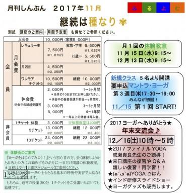 2017ー11-裏表紙