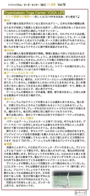 狛江 裏面 11月−3
