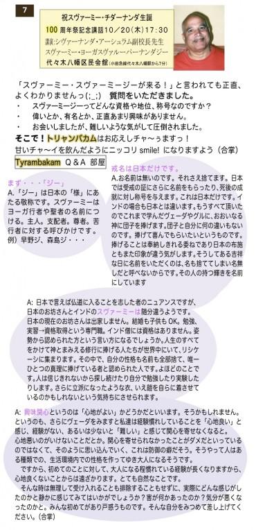 10月 裏(共通)2