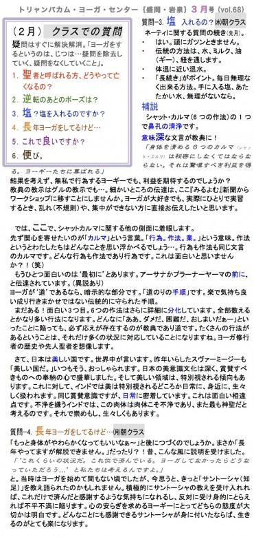 2017ー3-Morioka-ura1