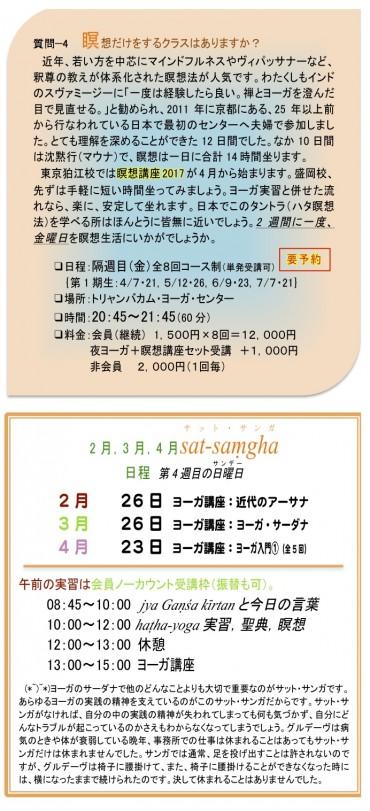 2017ー2-Morioka2