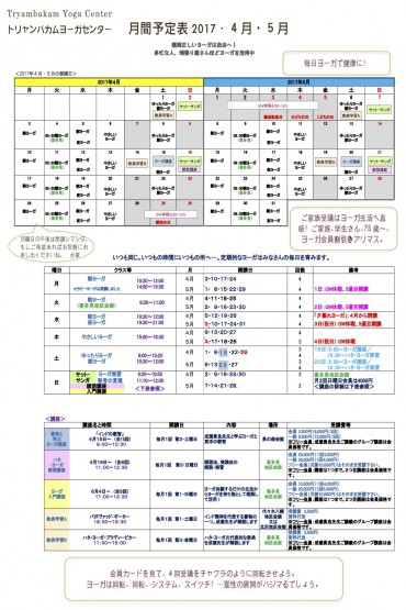 4・5月の日程表【狛江】
