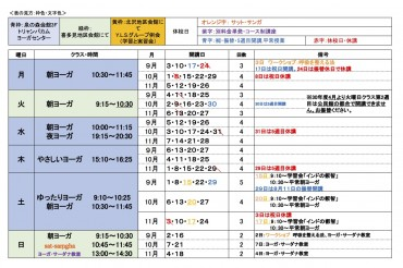 9−11月 曜日ごとの日程詳細
