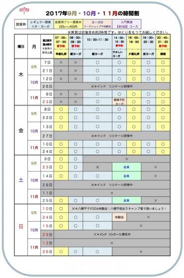 9−11月時間割【盛岡】