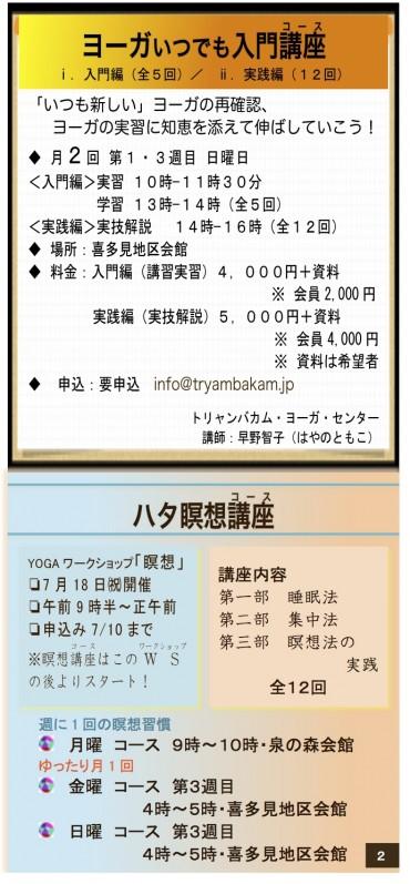 7月komae(完成)2