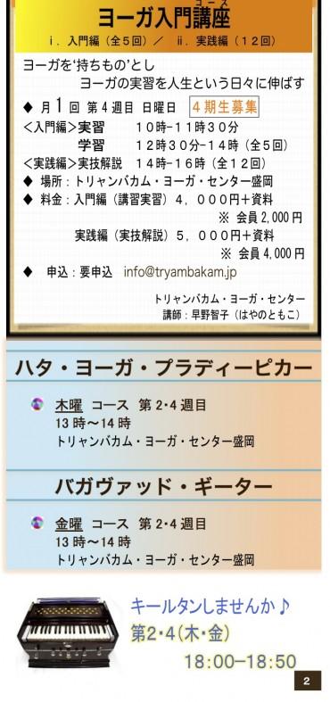 8月morioka−2