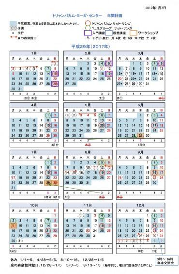 2017年間計画