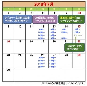7月時間割【盛岡】