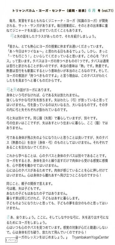 2017ー6-盛岡・岩泉1