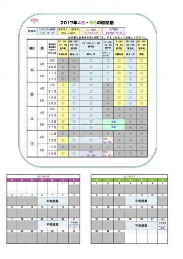 4・5月日程表【盛岡】