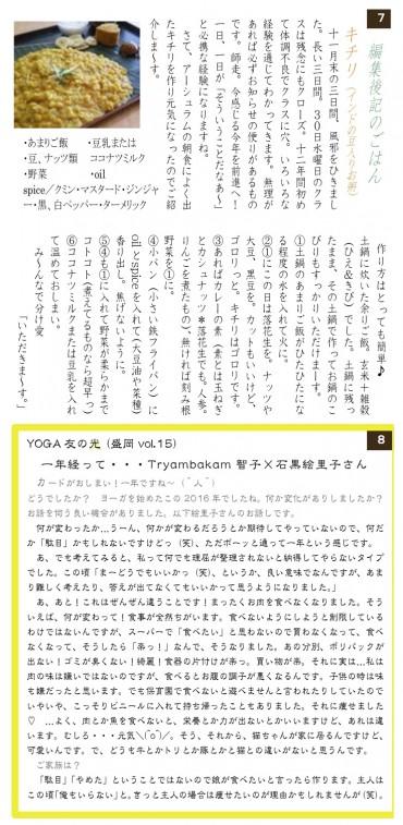 12月 裏(komae)7-8