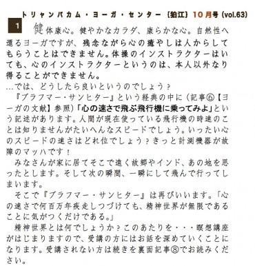 10月狛江 表1