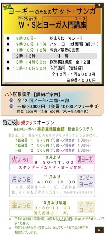 10月狛江 表3