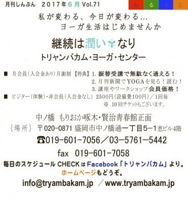 2017ー6-盛岡・岩泉裏表紙