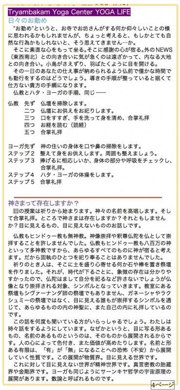 狛江 裏面 10月(完)4