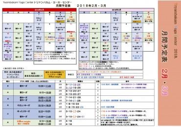 【狛江センター】2月〜3月の開講日・時間割