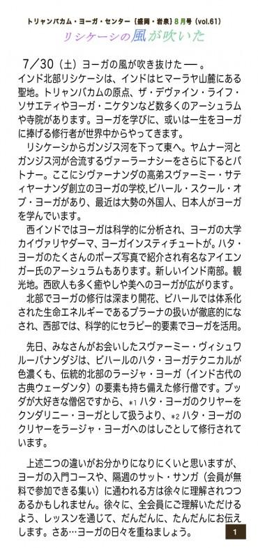 8月morioka−1